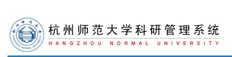 杭师大科研管理系统