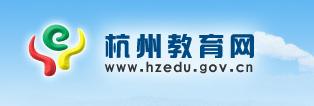 杭州教育网